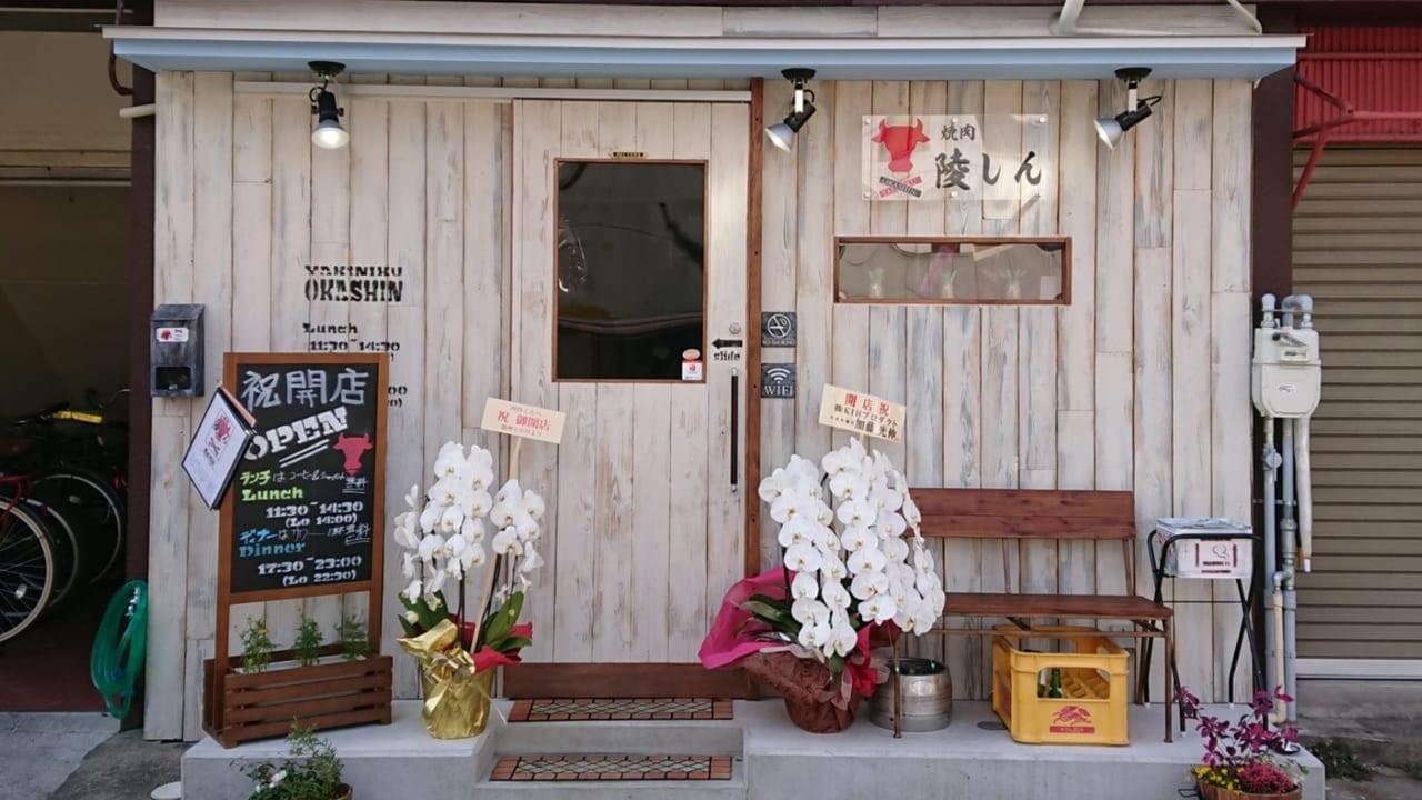 和歌山市雑賀町に焼肉陵しん新規オープン