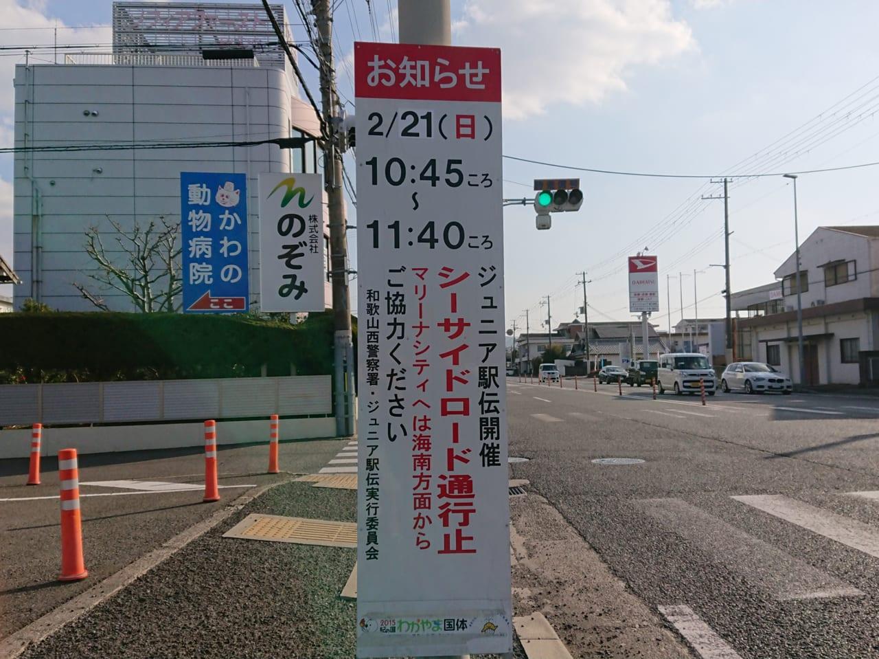 駅伝 和歌山 ジュニア