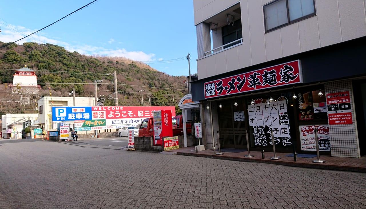 かく めん や 紀 三井 寺 サーバントップ - servantop.co.jp