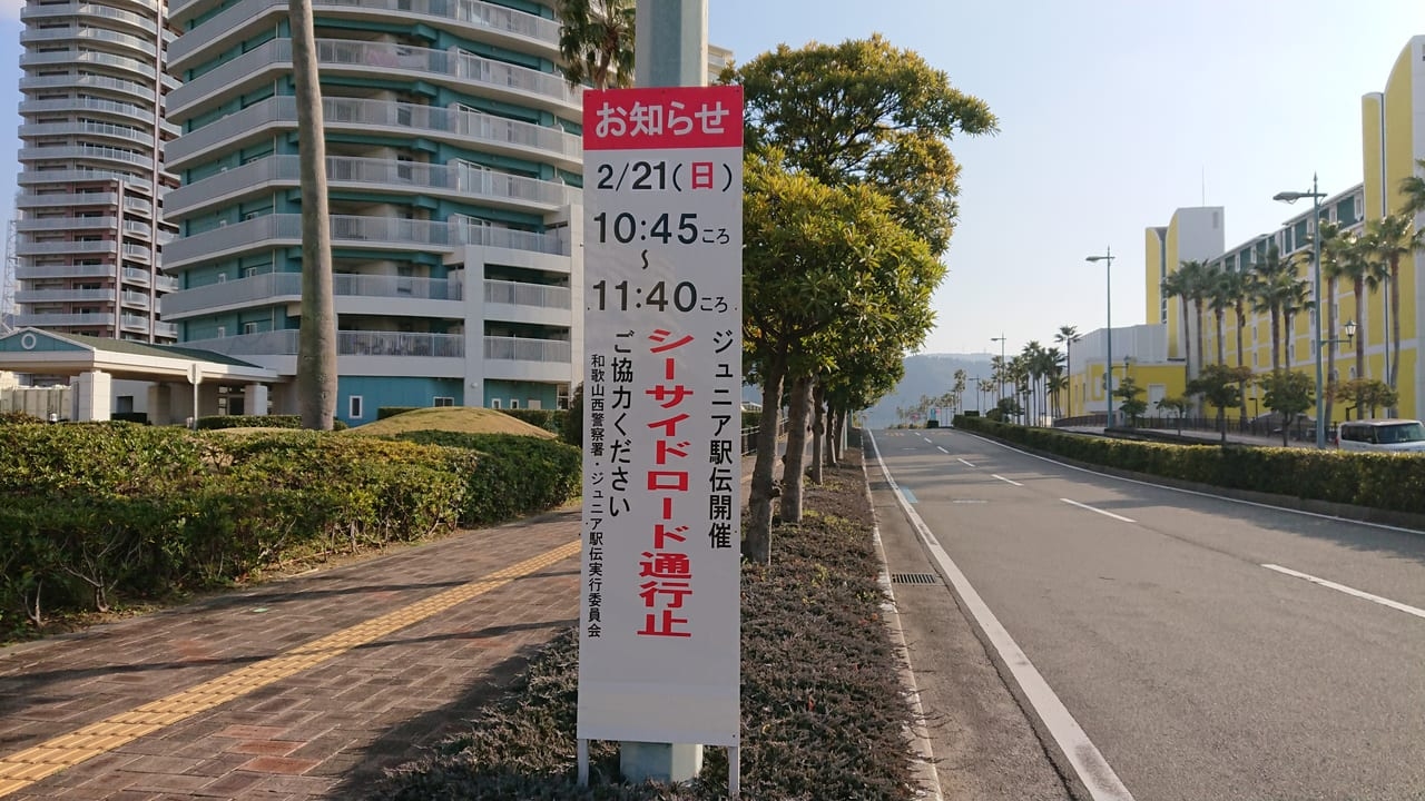 ジュニア駅伝大会開催交通規制