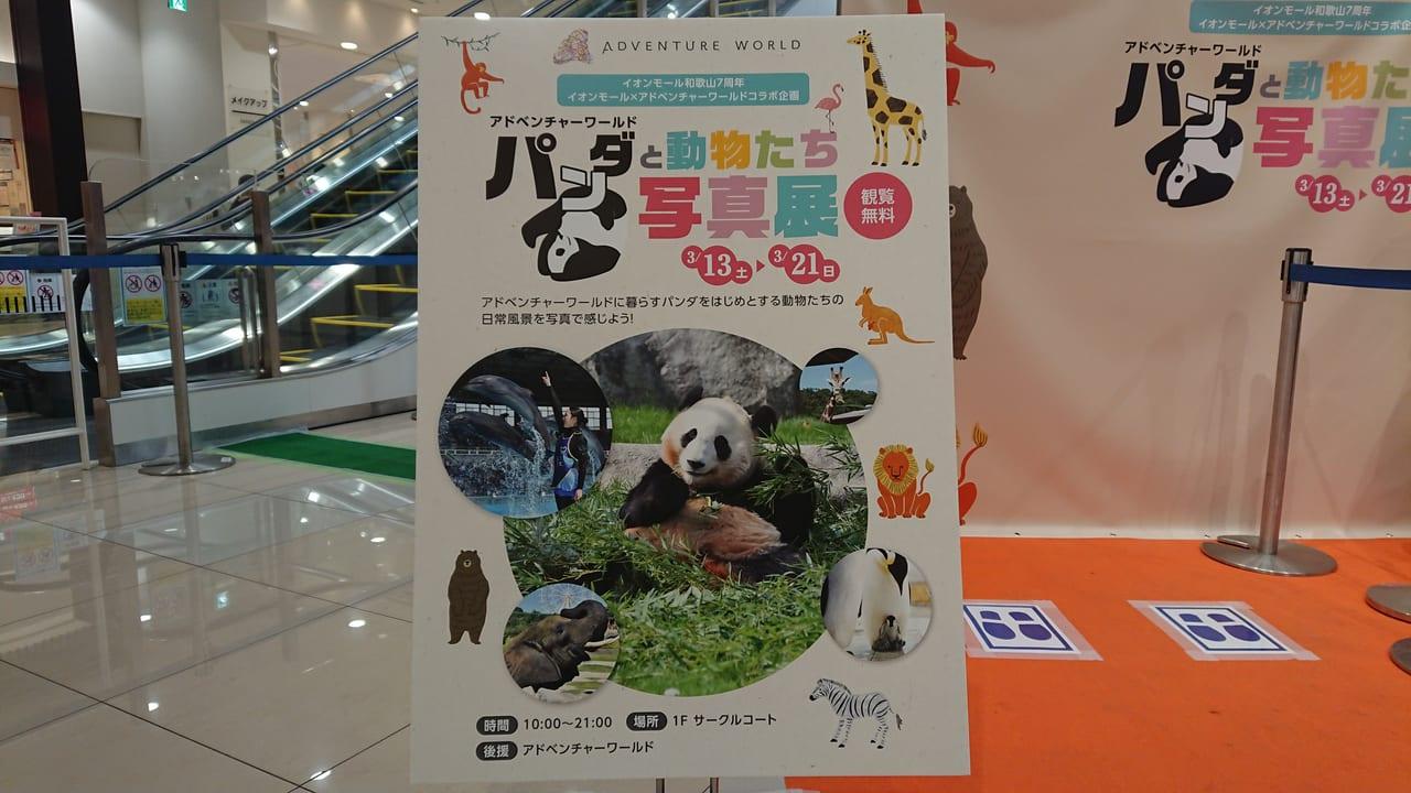 イオンモール和歌山パンダと動物たち写真展
