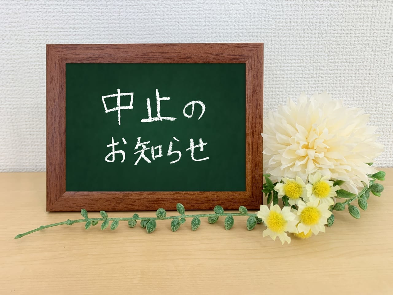 イオンモール和歌山イベント中止