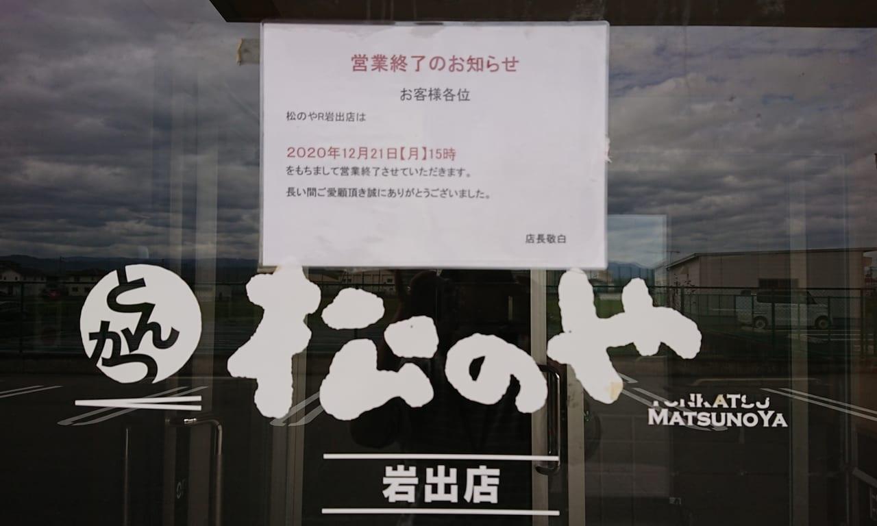 クリーム本舗岩出店オープン