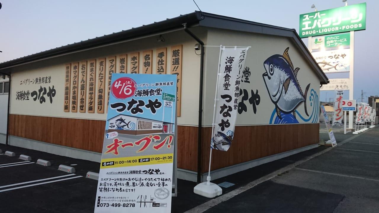 海鮮食堂つな屋オープン
