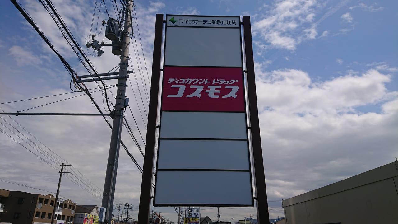 エディオン加納店店オープン