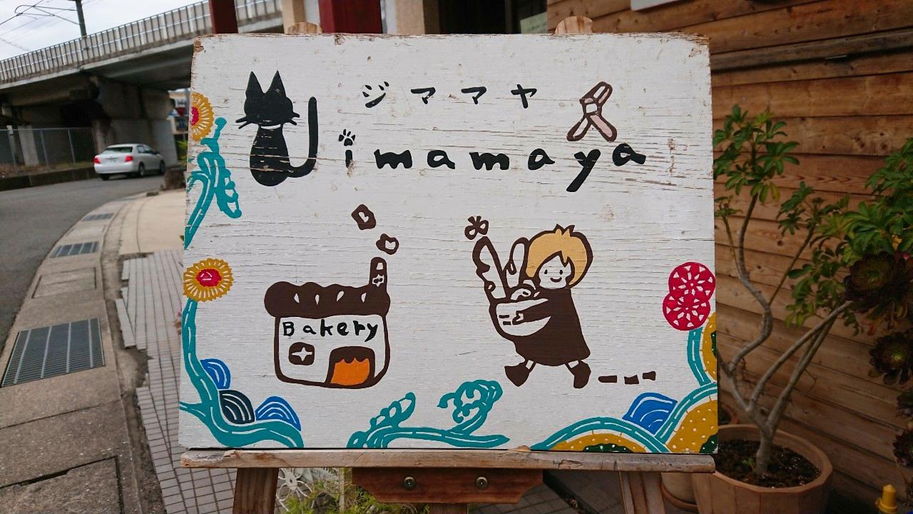 有田川ジママヤベーカリー