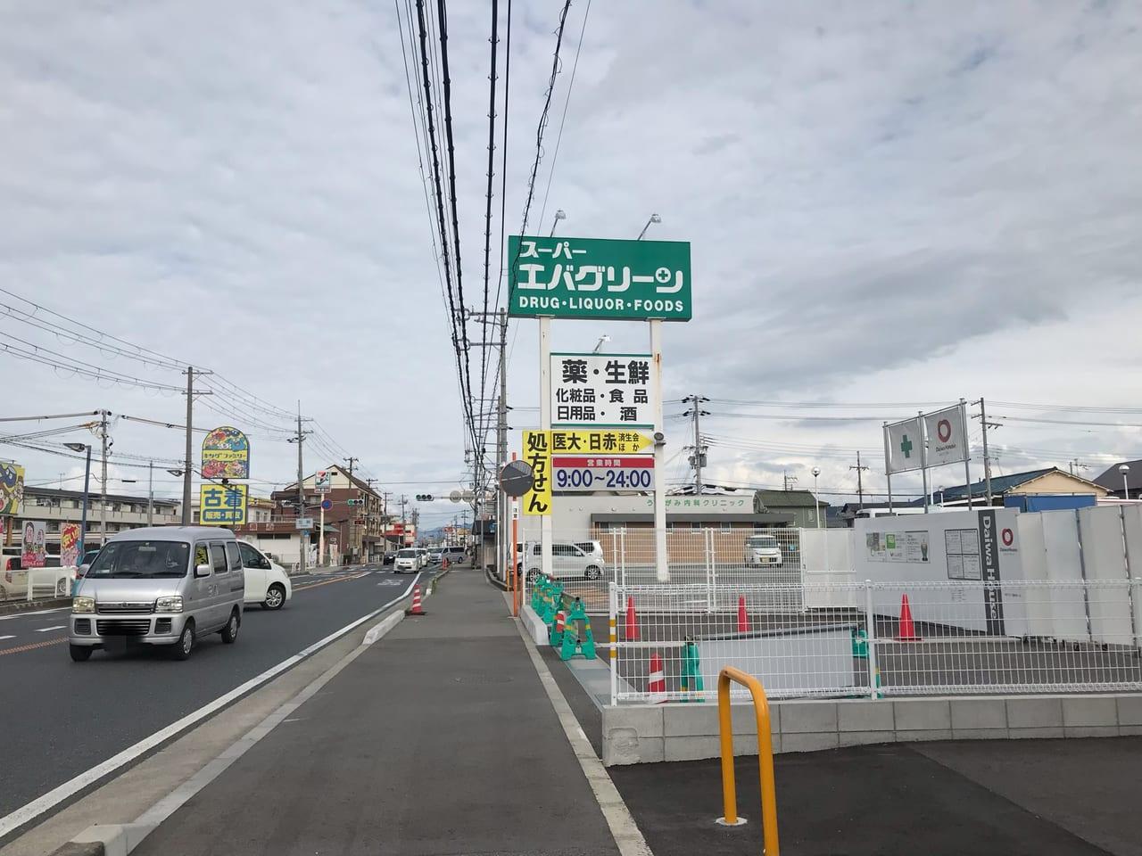 エバーグリーン四ケ郷店
