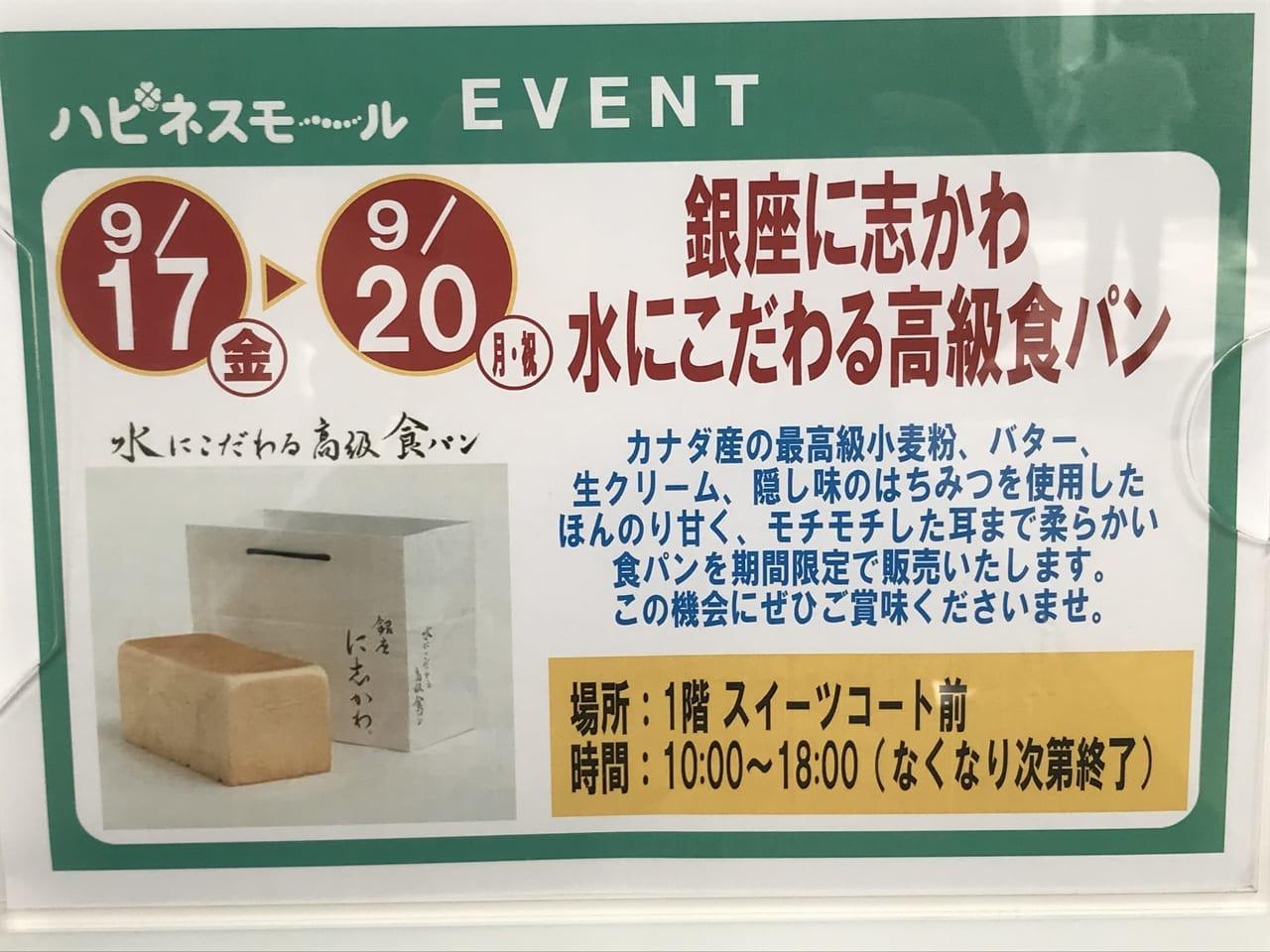イオンモール和歌山イベント