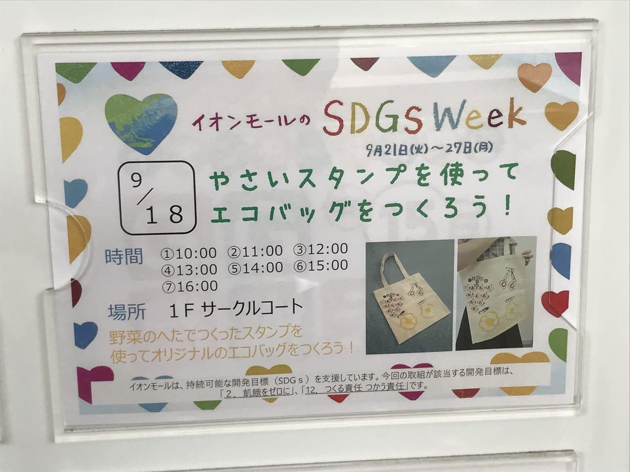 和歌山イオンのイベント