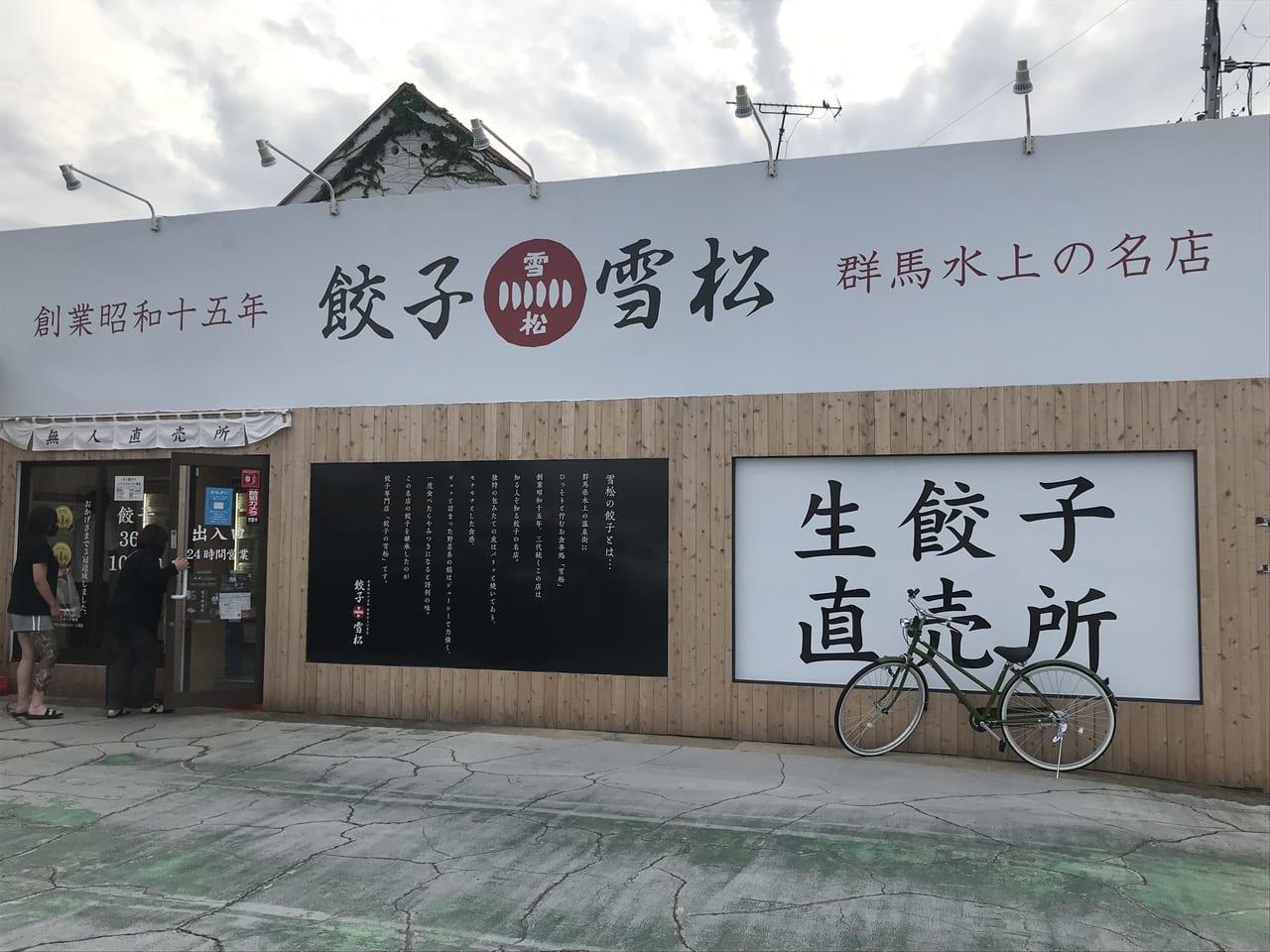 餃子雪松和歌山店